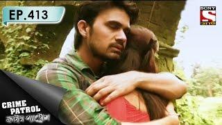 Crime Patrol - ক্রাইম প্যাট্রোল (Bengali) - Ep 413 - In The Name Of Love