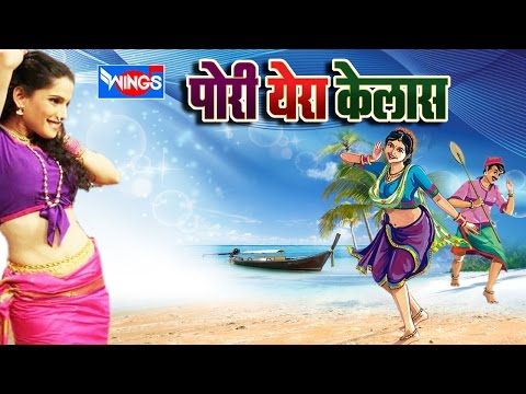 Superhit Koligeet - Pori Yera Kelas Jukebox | Marathi Song मराठी गाणी video