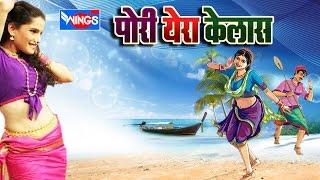 Superhit Koligeet - Pori Yera Kelas Jukebox   Marathi Song मराठी गाणी