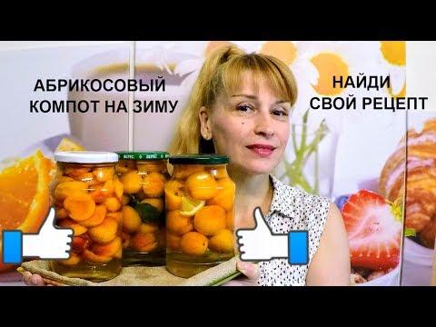 Компот из абрикосов на зиму ТРИ рецепта заготовки вкусно и просто