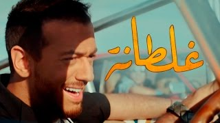 Saad Lamjarred  GHALTANA EXCLUSIVE Music Video