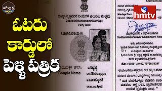 Wedding Card Like A Voter ID | Karnataka | Jordar News  | hmtv