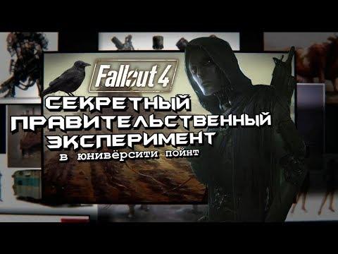 Fallout 4 - Секретный Эксперимент Правительства