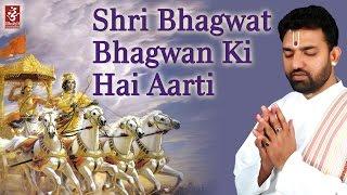Shri Bhagwat Bhagwan Ki Hai Aarti | Bhai Ajay Ji | Full Aarti LIVE