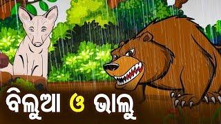 Bhalu O Bilua ଭାଲୁ ଓ ବିଲୁଆ - Odia Fairy Tale   Odia Moral Stories For Kids   Sidharth TV