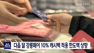 투/강릉페이 10% 캐시백 적용 한도액 상향