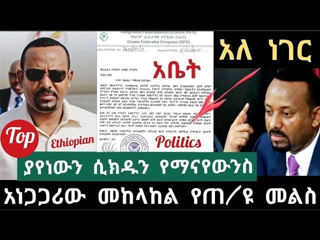 The Unexpected action Dr. Abiy Ahmed