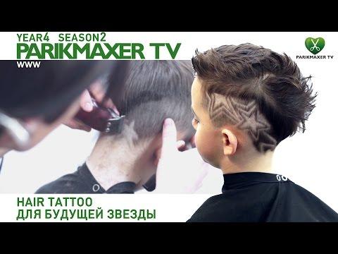 parikmaher-intimnie-strizhki-onlayn-film