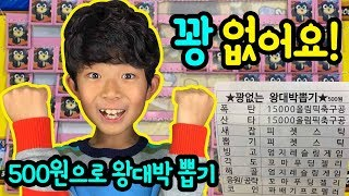 Kids Lottery from the Stationary Store | MylynnTV
