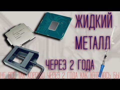 Жидкий металл под крышкой процессора через 2 года