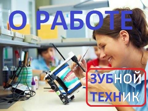 работа в новосибирске зубным техником каждого своя