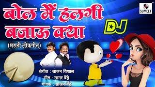 download lagu Bol Main Halgi Bajau Kya Dj - Hindi Marathi gratis