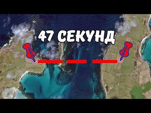 5 САМЫХ КОРОТКИХ АВИАРЕЙСОВ В МИРЕ