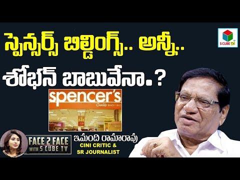 స్పెన్సర్స్ బిల్డింగ్స్ అన్ని శోభన్ బాబు వేనా?Imandhi Ramarao About Sobhan Babu Family Life  SCubeTV