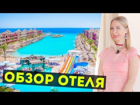 Отель Sunny Days El Palacio   Хургада Египет - Отдых в Египте 2018
