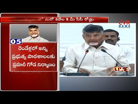 CM Chandrababu naidu speaks over Per Capita income of Andhra Pradesh | CVR News