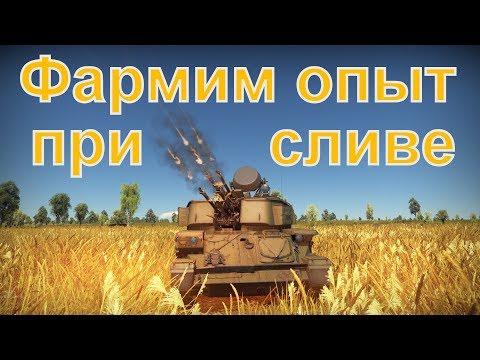 Как быстро качать танки в War Thunder не теряя опыта при сливах.
