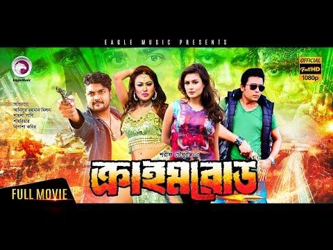 Crime Road   New Bangla Movie 2018   Milon, Bipasha Kabir, Shaila Sabi, Shahriaz   Bangla Cinema thumbnail
