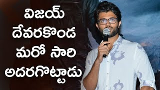 Vijay Devarakonda Ultimate Speech @ Nuvvu Thopu Raa Movie Trailer Launch