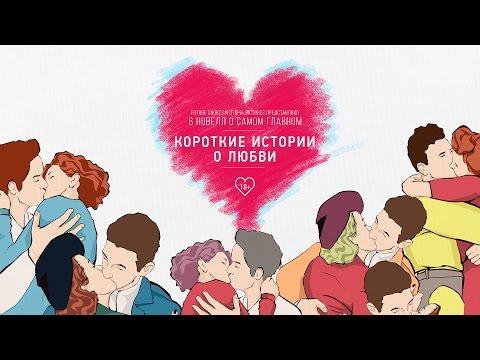 Короткие истории о любви // в кино с 11 февраля
