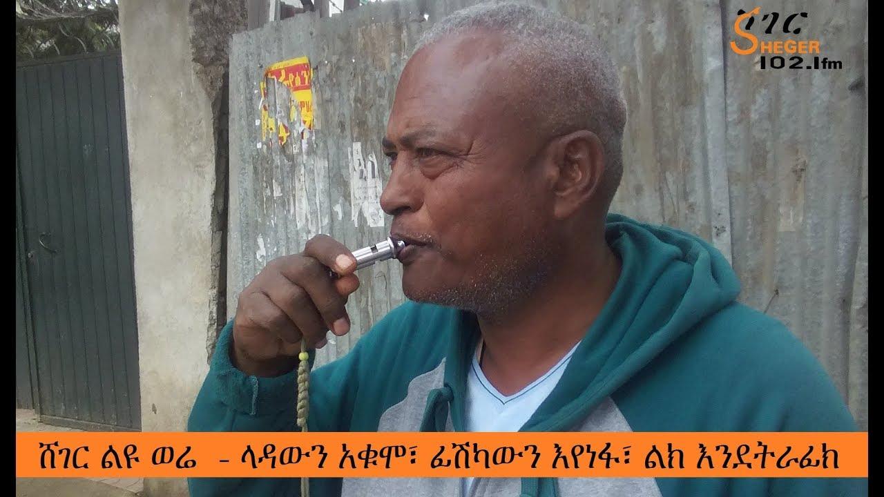 Sheger FM 102.1 Sheger LiyuWere: ላዳውን አቁሞ፣ ፊሽካውን እየነፋ፣ ልክ እንደትራፊክ የሚያገለግለው የታክሲ ሹፌር - By Wondimu Hai