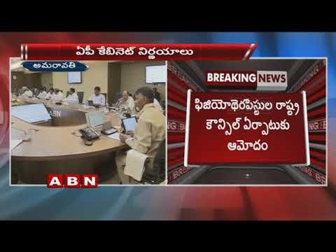AP Govt Latest Announcement for 20,000 Vacancies   ABN Telugu