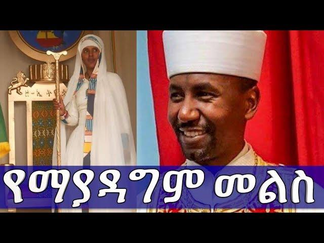 Memeher Dr. Zebene Lemma Speaks About Ehete Mariam