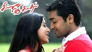 Sillunu Oru Kadhal | Love Bgm | Ar rahman Background music | Sillunu Oru Kadhal Bgm | Tamil Movie