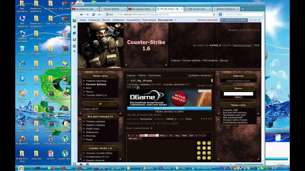Как сделать сервер виден в интернете для  272