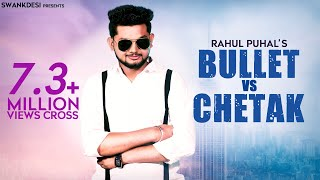 Bullet Vs Chetak | Rahul Puhal | Latest Punjabi Songs 2015 | New Punjabi Songs 2015 | Full HD