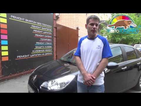 """Отзыв владельца автомобиля Citroen о выполненном ремонте повреждения заднего крыла в """"АвтоТОТЕММ"""""""