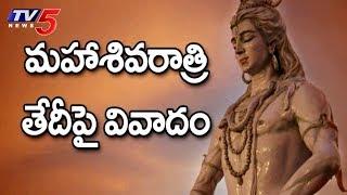 మహాశివరాత్రి ఎప్పుడు..? ఫిబ్రవరి 13.నా ? 14నా.? | Special Report On Shivaratri Dissension
