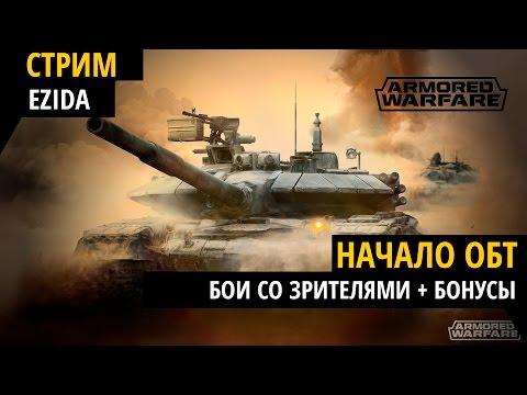 Начало ОБТ - Бои со зрителями + Бонус | Armored Warfare