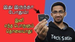 இது இருந்தா போதும்- இனி எந்த பொருளும் தொலையாது! Panasonic Seekit Loop & Edge Smart Tracker   Tamil