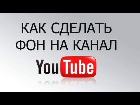Как сделать свою заставку на ютуб канал 862