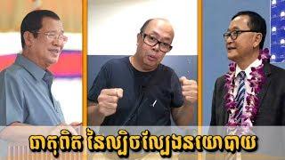 ល្បិច ក្នុងល្បែងនយោបាយ _ James Sok talk about Hun Sen and Sam Rainsy