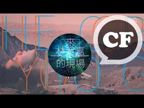 6/11林宥嘉【THE GREAT YOGA 世界巡迴演唱會】高雄場 3/19全面開賣
