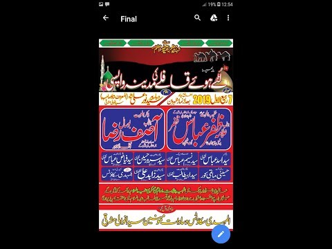 Live Majlis e aza | 07 Rabi ul Awal 2019 | Syedanwali Mashraqi Saialkot