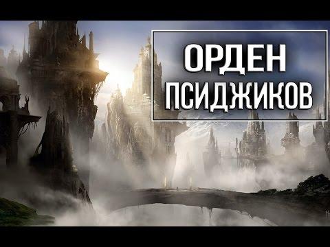 The Elder Scrolls - Исчезнувший Орден Псиджиков История TES