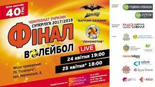 Барком-Кажаны : Локомотив Харьков