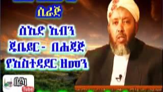 Seid Ibnu Jubeyr ba Hajaj Gize | ሰኢድ ኢብን ጁቤይር- በሐጃጅ የአስተዳደር ዘመን | ᴴᴰ  Sheh Ibrahim Siraj