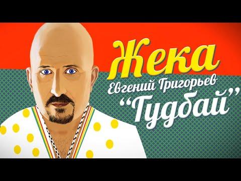 Жека (Евгений Григорьев) - Гудбай (official video)