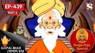 Gopal Bhar (Bangla) - গোপাল ভার - Episode 439 - Part 2 - Durga Puja Special - 24th September, 2017