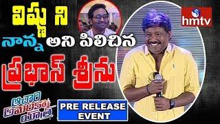 Prabhas Srinu Speech | Achari America Yatra Pre Release Event | hmtv News