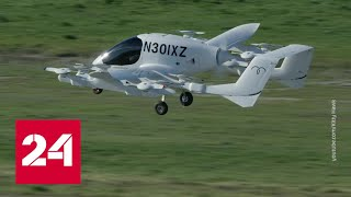 Осязание в VR и самолет-беспилотник основателя Google - Россия 24