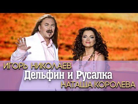 Игорь Николаев и Наташа Королева Дельфин и русалка