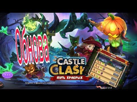 Обновление. Шар в честь Хеллоуина. Castle Clash /Битва замков