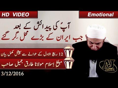 Maulana Tariq Jameel 2016 | Exclusive New Bayan on 12 Rabi ul Awwal | Eid Milad un Nabi | 3 Dec 2016