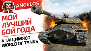 МОЙ ЛУЧШИЙ БОЙ ГОДА. #ТащиМЯСО  World of tanks