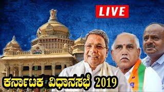 Karnataka Assembly Floor Test Live Updates | Karnataka Politics Latest News | YOYO Kannada News